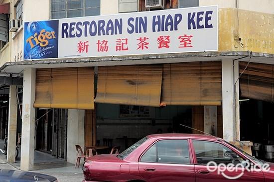 Sin Hiap Kee's Curry Fish Head