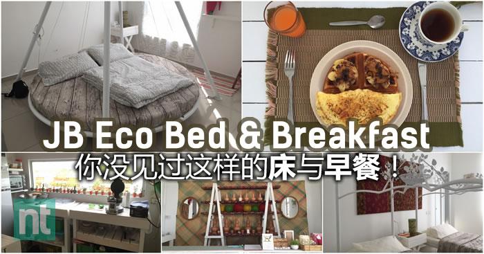 Eco Bed & Breakfast: 你没见过这样的床与早餐!