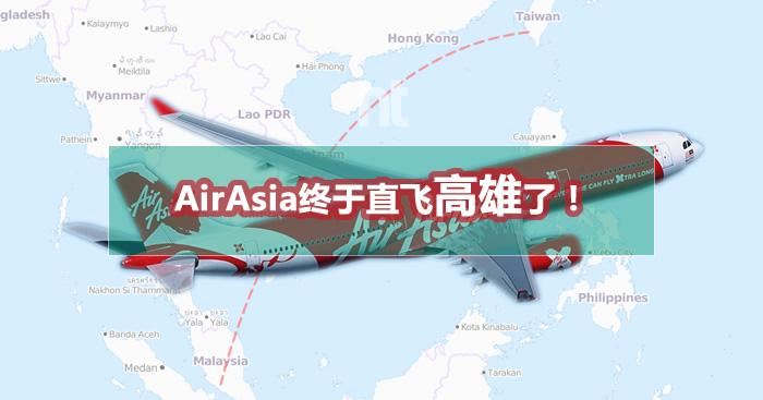AirAsia终于直飞高雄了!