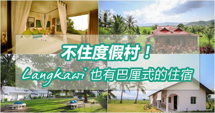 Langkawi也有巴厘式的住宿!