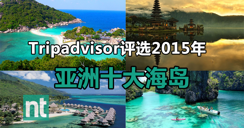 Tripadvisor评选2015年亚洲十大必去海岛