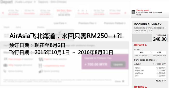 AirAsia飞北海道,来回只需RM250++?!