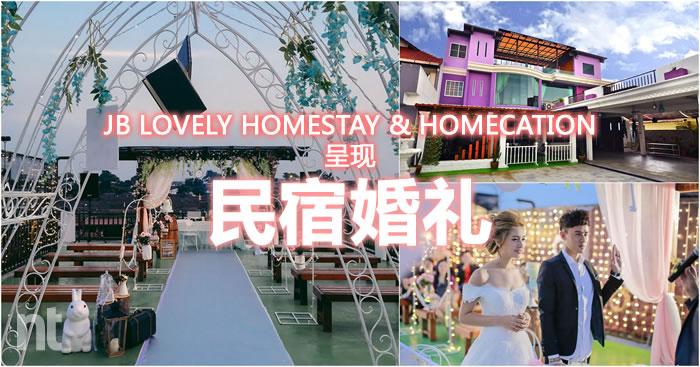 JB Lovely Homestay & Homecation呈现:民宿婚礼