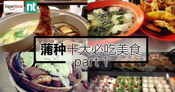 Puchong蒲种必吃美食