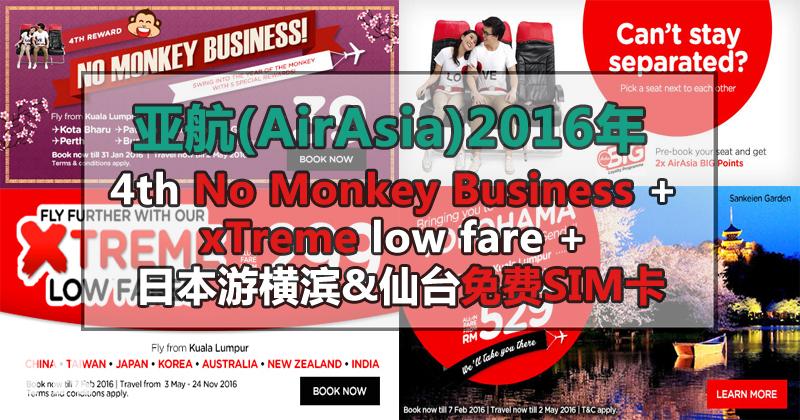 亚航(AirAsia)2016年4th No Monkey Business大促销 + xTreme low fare + 日本游横滨&仙台免费SIM卡