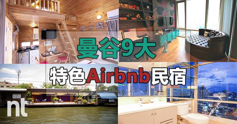曼谷(Bangkok)特色Airbnb民宿