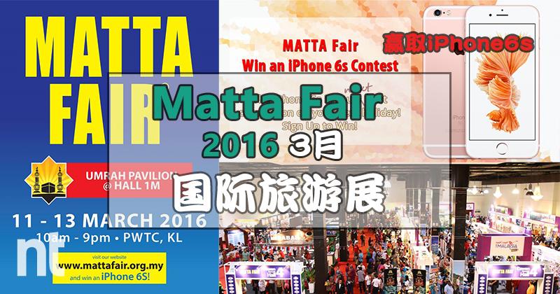 Matta Fair 2016(三月)! 免费赢取iPhone 6s有奖游戏!