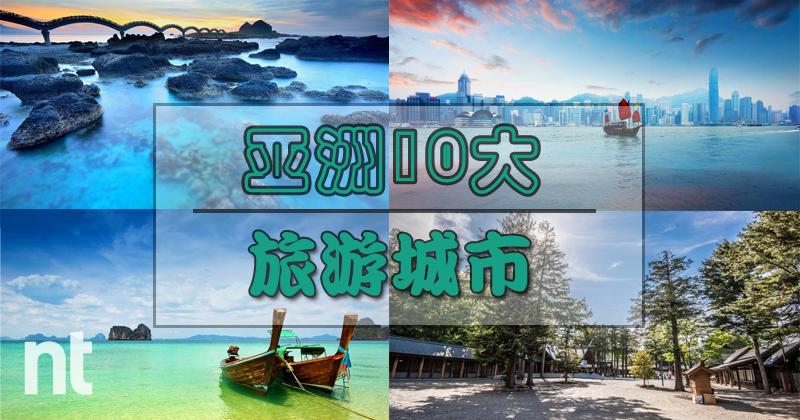 Lonely Planet 评选亚洲10大旅游城市