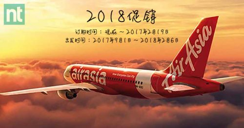 AirAsia 2018年促销!