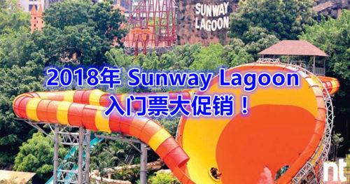 2018年 Sunway Lagoon 入门票大促销!