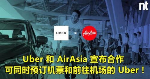 Uber 和 AirAsia 宣布合作,可同时预订机票和前往机场的 Uber!