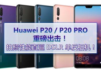 Huawei P20 / P20 PRO 重磅出击!拍照性能直逼 DSLR 单反相机!