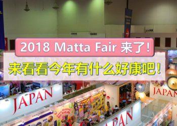 2018 Matta Fair 旅游展来了!来看看今年有什么好康吧!